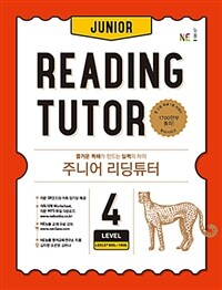주니어 리딩튜터 Junior Reading Tutor Level 4