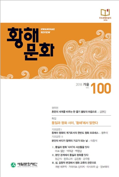 황해문화 100호 - 2018.가을