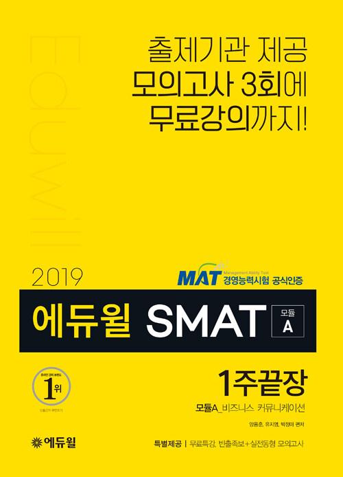 2019 에듀윌 SMAT 모듈A 비즈니스 커뮤니케이션 1주끝장