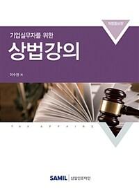 (기업실무자를 위한) 상법강의 : tax affairs / 3판(개정증보판)