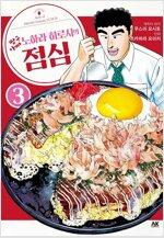 [고화질] 짱구아빠 노하라 히로시의 점심 03