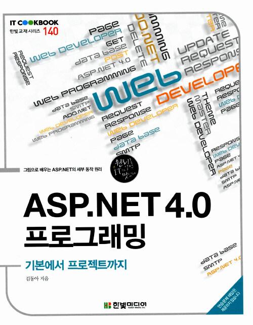 ASP.NET 4.0 프로그래밍 : 기본에서 프로젝트까지