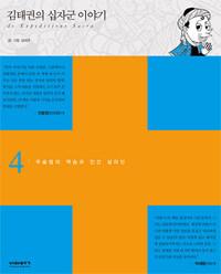 김태권의 십자군 이야기 4