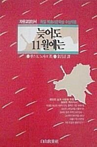 [중고] 늦어도 11월에는 (초판 1990)
