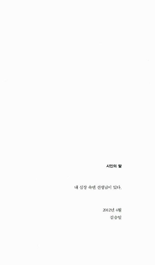 에듀케이션 : 김승일 시집