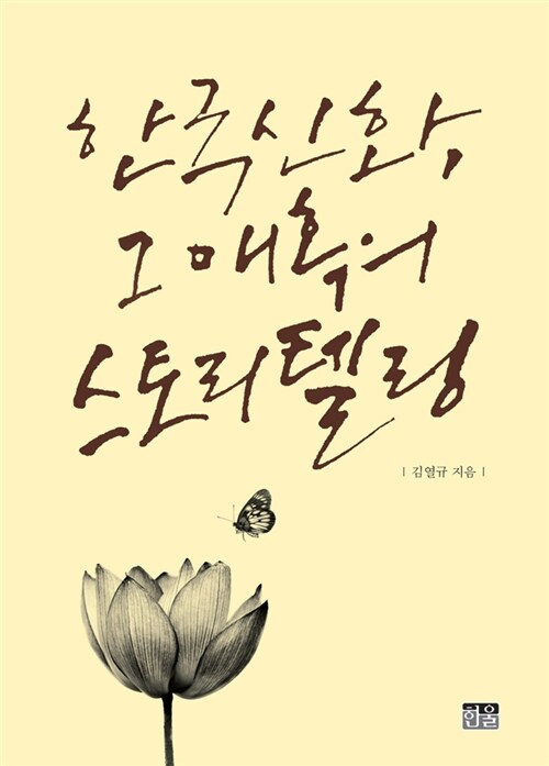 한국 신화, 그 매혹의 스토리텔링 (양장)