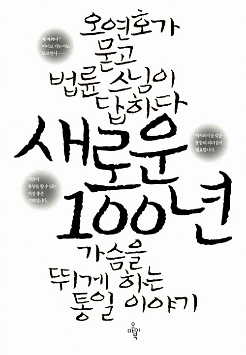 새로운 100년
