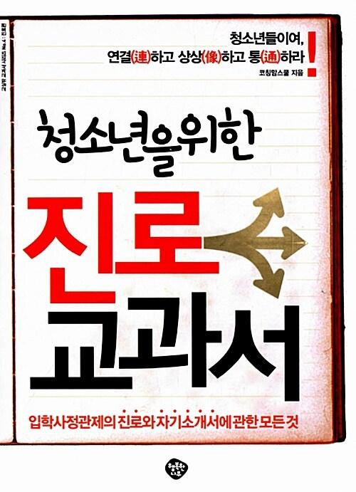 [중고] 청소년을 위한 진로 교과서