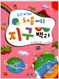 [중고] 우리 아이 처음 배우는 지구백과