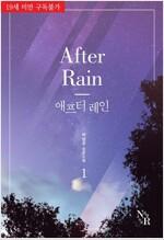 애프터 레인(AFTER RAIN) 1