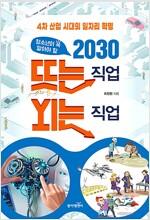 청소년이 꼭 알아야 할 2030 뜨는 직업 지는 직업