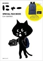 にゃ- SPECIAL FAN BOOK にゃ-とおでかけ (e-MOOK 寶島社ブランドムック) (ムック)