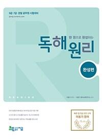 2019 한 권으로 완성하는 독해원리 완성편