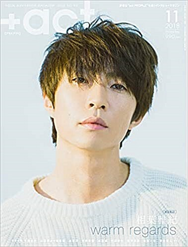 +act. ( プラスアクト )―visual interview magazine 2018年 11月號