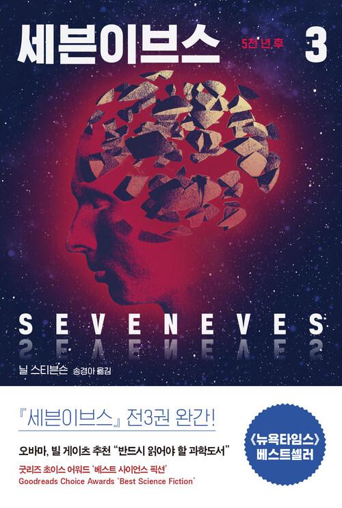 세븐이브스 3