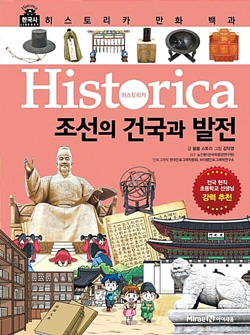 히스토리카 만화 백과 7 : 조선의 건국과 발전