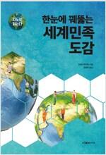 한눈에 꿰뚫는 세계민족 도감 : 지도로 읽는다