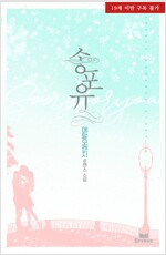 송 포 유(Song for you)