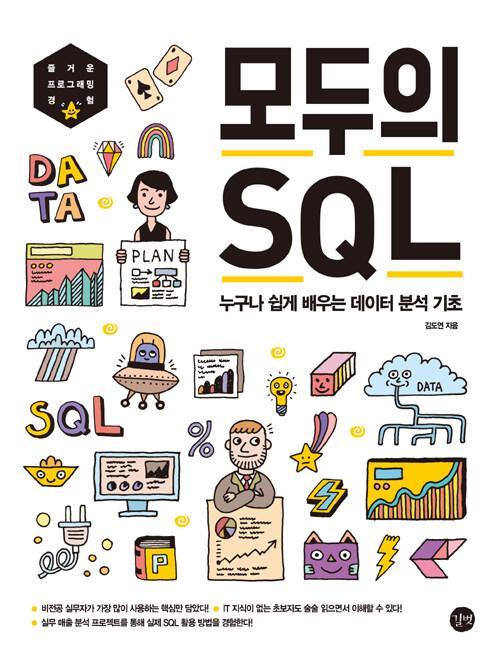 (모두의) SQL : 누구나 쉽게 배우는 데이터 분석 기초