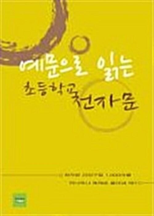 예문으로 읽는 초등학교 천자문