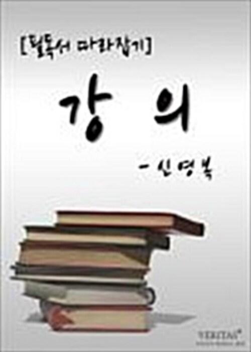 [필독서 따라잡기] 강의(신영복)