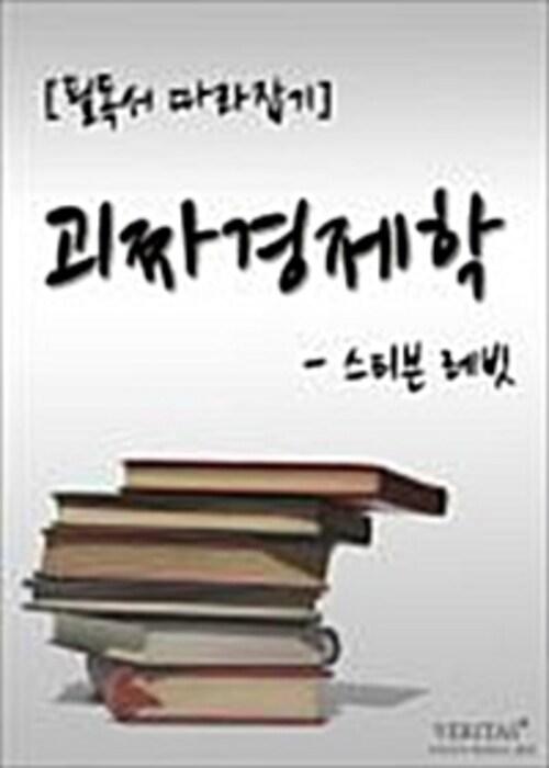 [필독서 따라잡기] 괴짜경제학(스티븐 레빗)