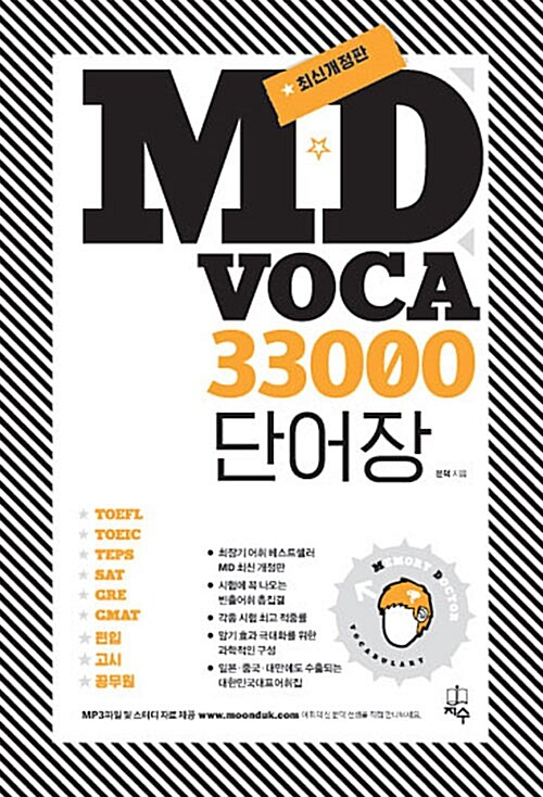 MD Vocabulary 33000 단어장