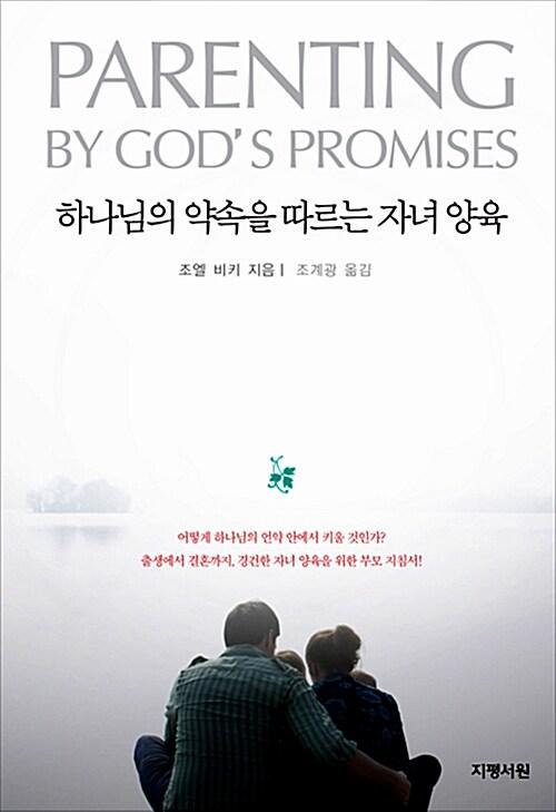 하나님의 약속을 따르는 자녀양육