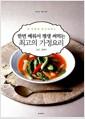 [중고] 한번 배워서 평생 써먹는 최고의 가정요리