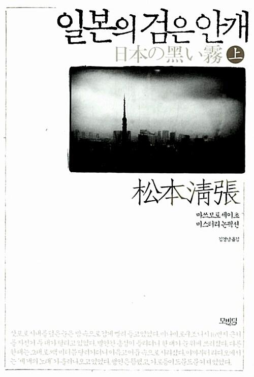 일본의 검은 안개 - 상