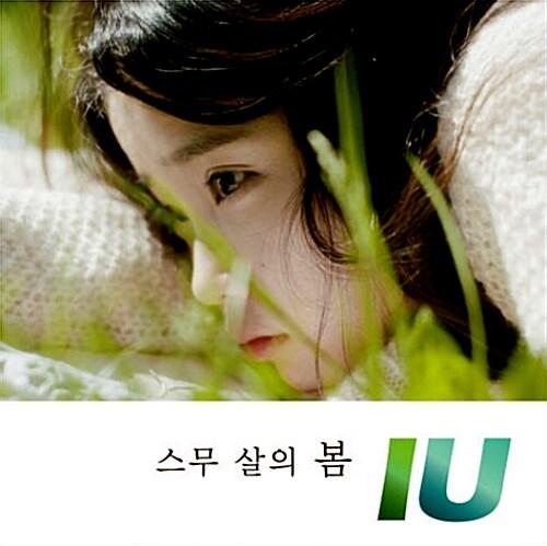 아이유 - 스무 살의 봄 [single]