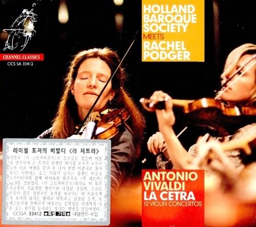 [수입] 비발디 : 바이올린 협주곡집 Op.9 라 체트라 전곡 [2SACD Hybrid]
