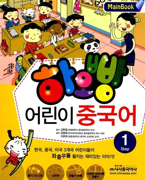 하오빵 어린이 중국어 Step 1 메인북 + 플레시 CD 세트 (메인북 + 오디오CD 2장 + 플래시CD 1장)