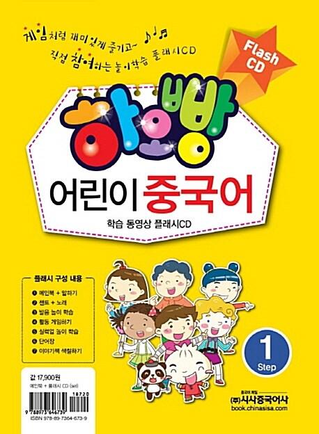 [CD] 하오빵 어린이 중국어 Step 1 - 플래시 CD