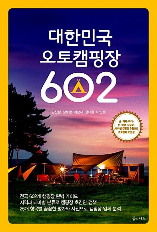 대한민국 오토캠핑장 602