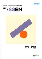 개념 SSEN 쎈 미적분 (2020년용)