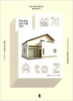 [중고] 후회 없는 집짓기를 위한 설계 A to Z