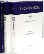 문재인 대통령 연설문집 - 전3권