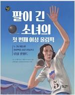팔이 긴 소녀의 첫 번째 여성 올림픽