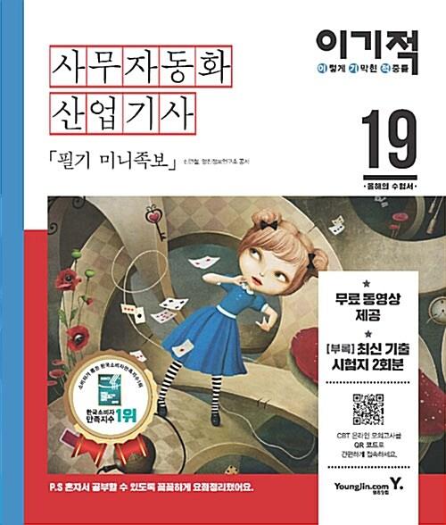 2019 이기적 사무자동화산업기사 필기 미니족보
