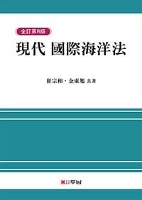 現代 國際海洋法 / 第8全訂版
