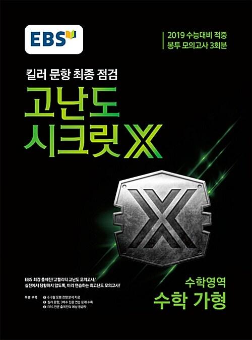 EBS 고난도 시크릿X 봉투 모의고사 3회분 수학 가형 (2018년)