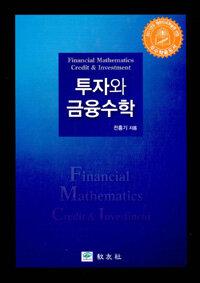 투자와 금융수학