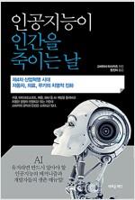 인공지능이 인간을 죽이는 날
