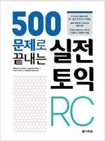 500문제로 끝내는 실전 토익 RC
