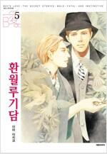 [고화질] [비애] 환월루기담 05권