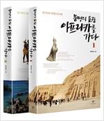 [세트] 문명의 요람 아프리카를 가다 1~2 세트 - 전2권