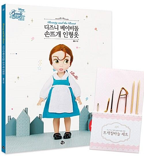 디즈니 베이비돌 손뜨개 인형옷-벨 + 뜨개질바늘 세트