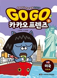 Go Go 카카오프렌즈 4 : 미국