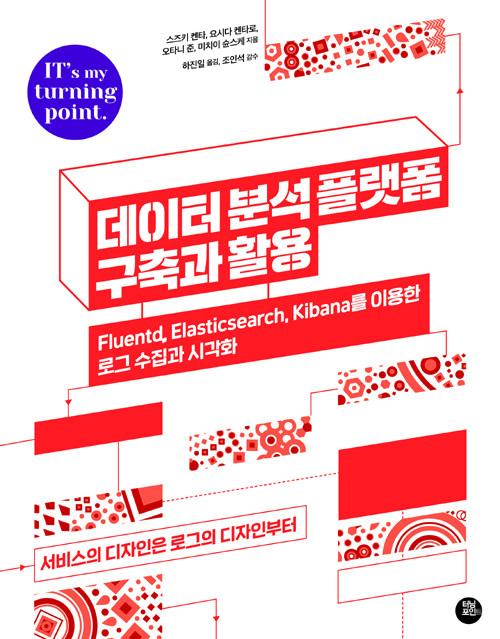 데이터 분석 플랫폼 구축과 활용 : Fluentd, Elasticsearch, Kibana를 사용한 로그 수집과 시각화